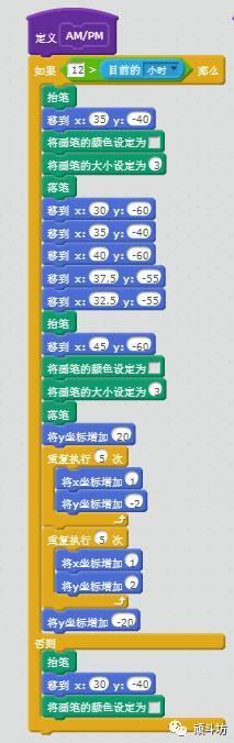 Scratch编程之图形特效(10)时间都去哪了
