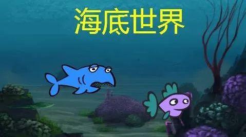 【一年级起点学编程】 第五讲  海底世界
