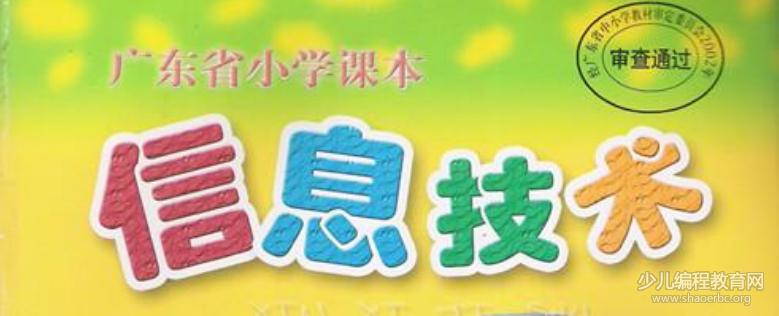 广东粤教版教材Scratch少儿编程-第17课-飞机大战(下)