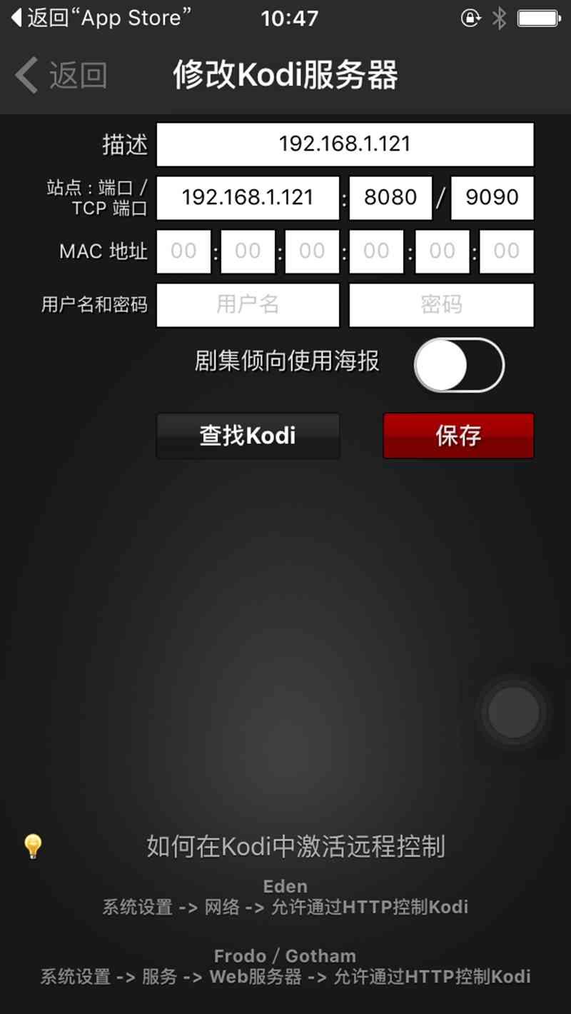 树莓派3-OSMC系统通过手机控制