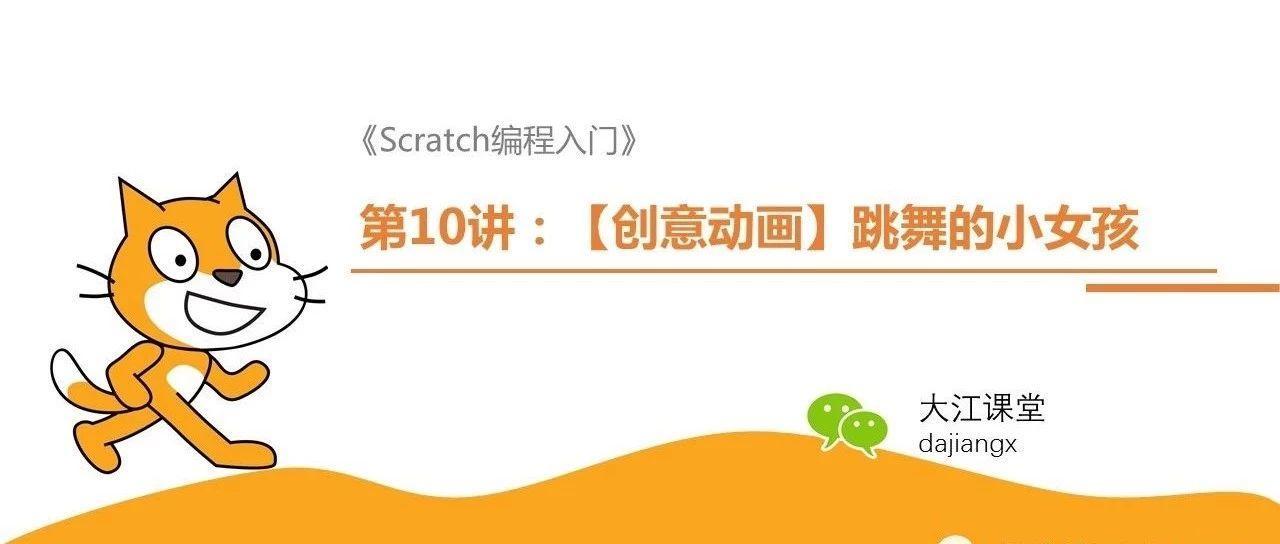 第10讲:【动手做.创意动画】跳舞的小女孩   Scratch编程入门