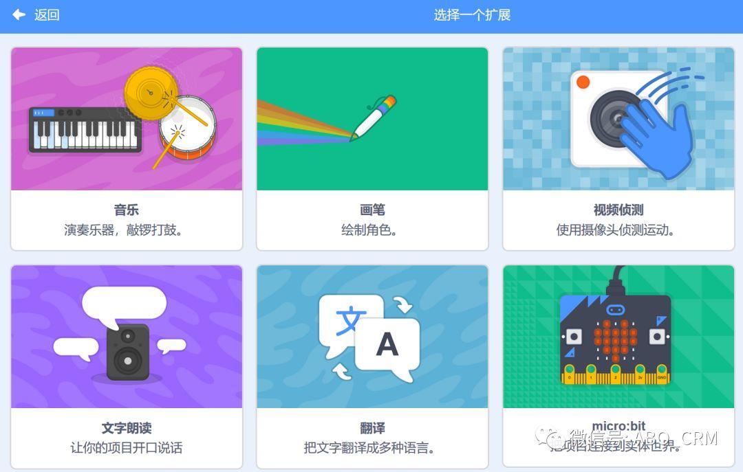 少儿编程Scratch第19讲:翻译和文字朗读-列表应用