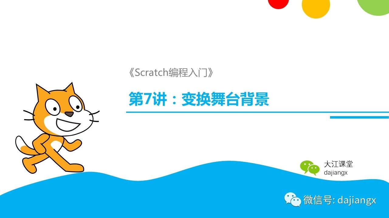 第7讲:变换舞台背景   Scratch编程入门