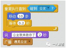 Scratch少儿编程入门 第十二讲(完结篇)