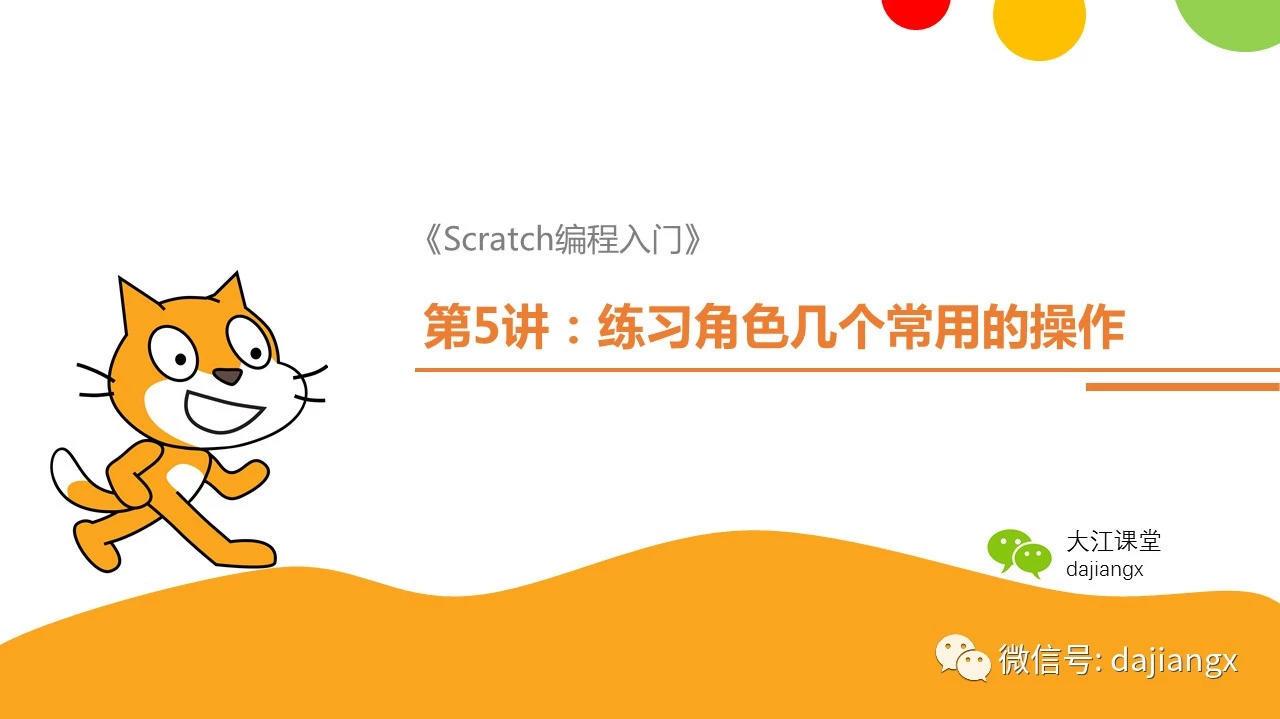 第5讲:练习角色几个常用的操作   Scratch编程入门