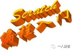 Scratch少儿编程入门 第七讲 小猫春游进阶教程