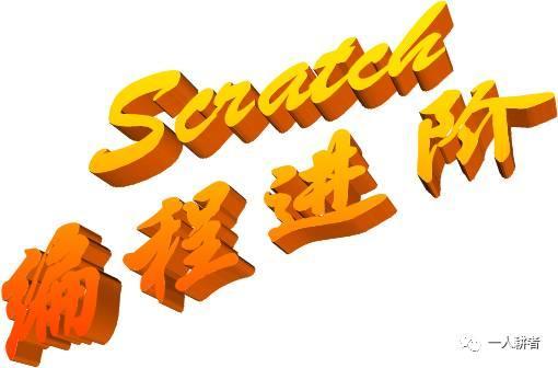 Scratch少儿编程进阶 第四讲 Scratch编程思想与数学问题(一)