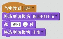 Scratch创意编程(六):抓小偷