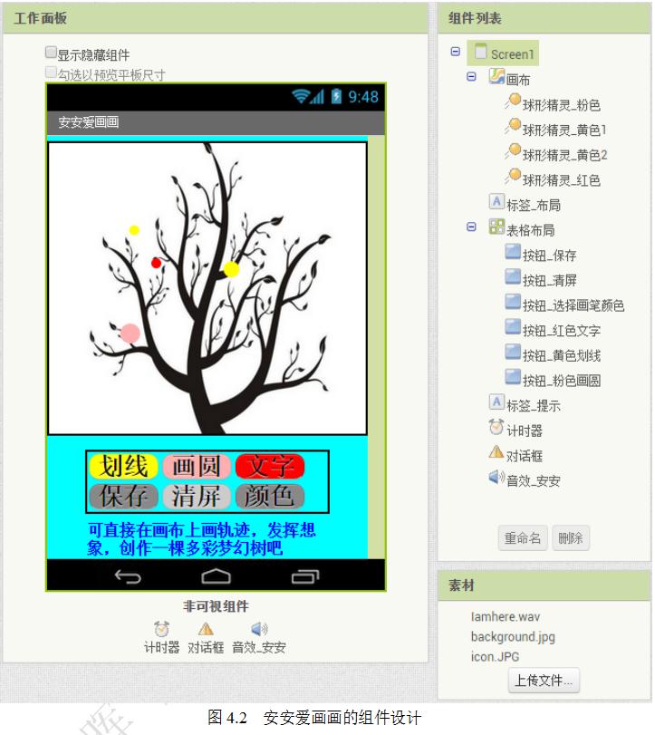 安安画画UI设计