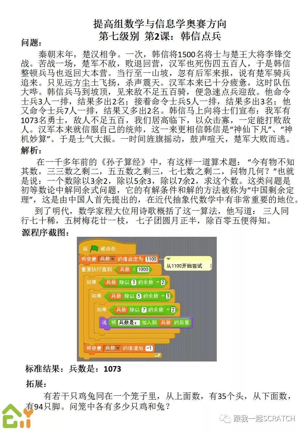 第一九九课 Scratch数学与信息学奥赛方向(一)