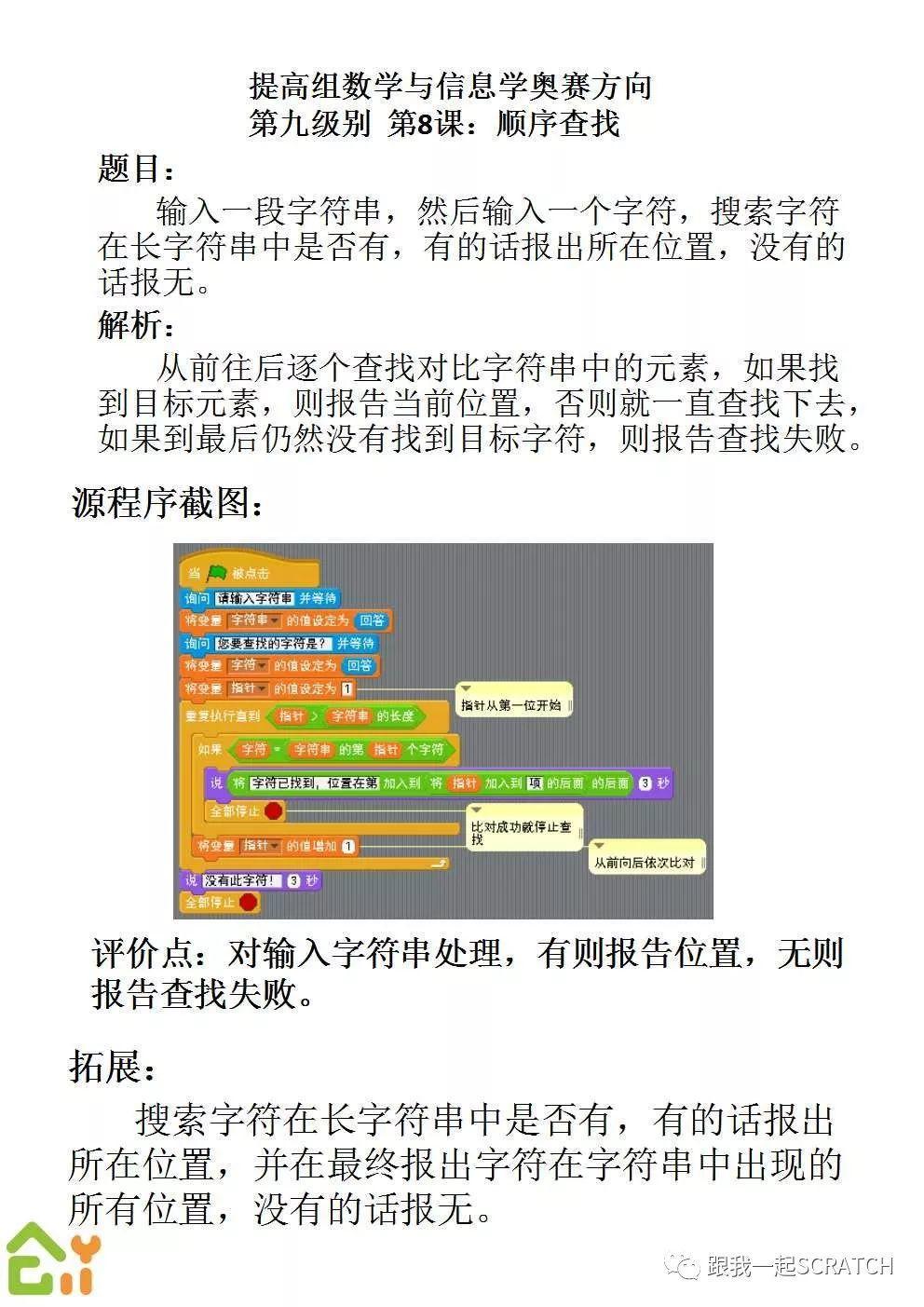第二〇一课 Scratch数学与信息学奥赛方向(三)