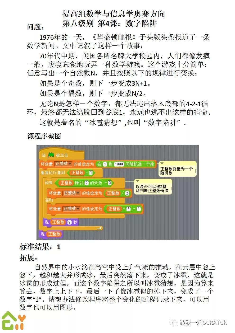 第二〇〇课 Scratch数学与信息学奥赛方向(二)