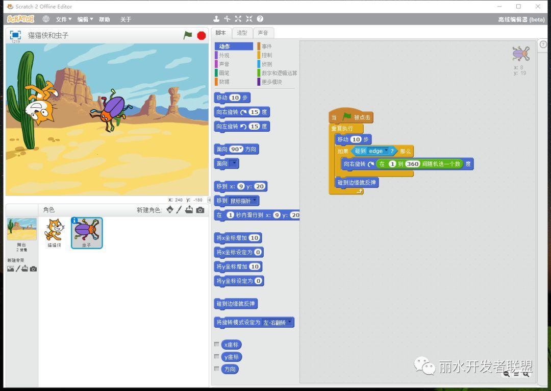 【跟着宝妹学scratch编程】第二课 深入学习外观模块