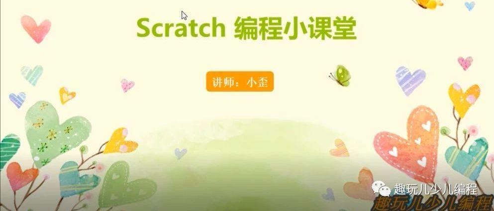 Scratch编程小课堂(第二十五讲)计算天数