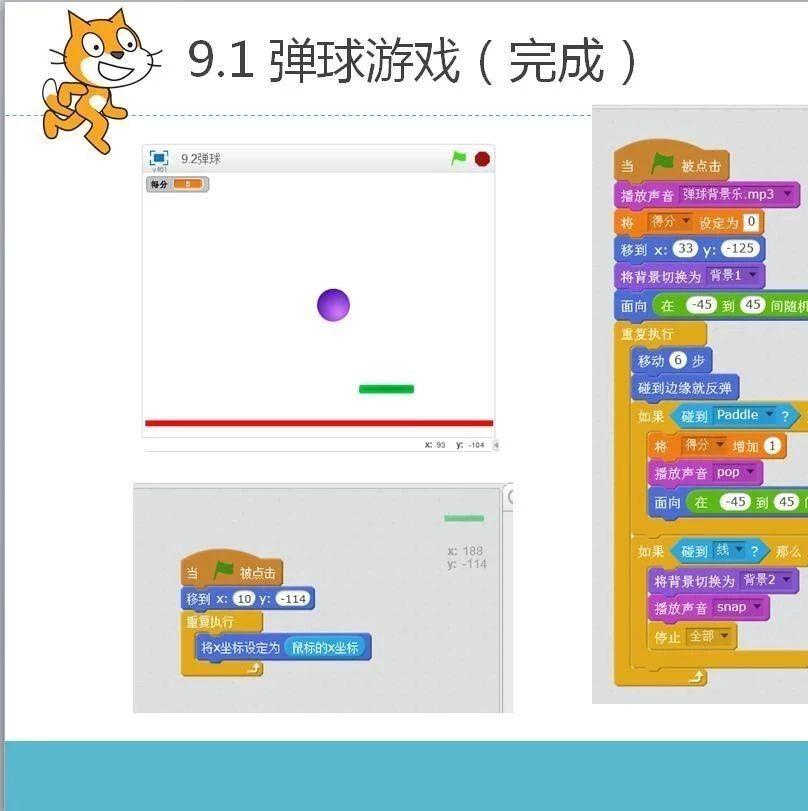 Scratch 第九课弹球游戏