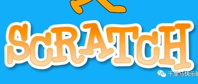 Scratch设计理念:项目,同伴,热情,游戏