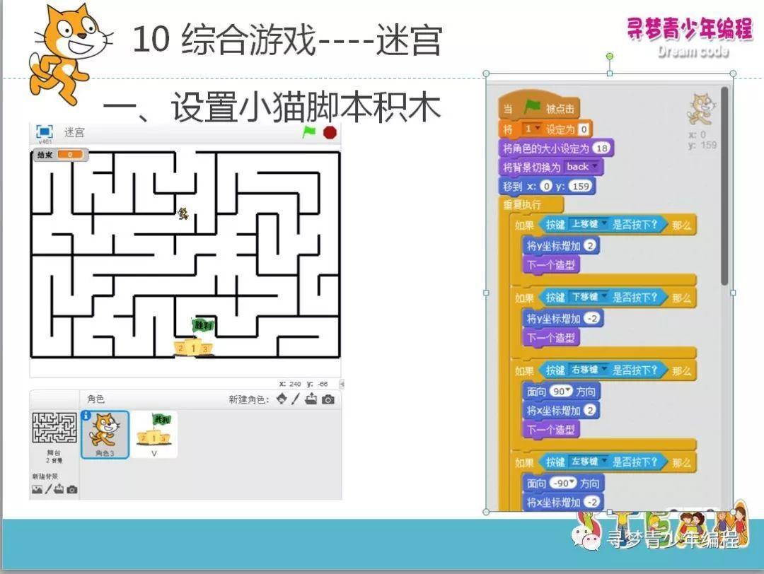 Scratch 第十课迷宫