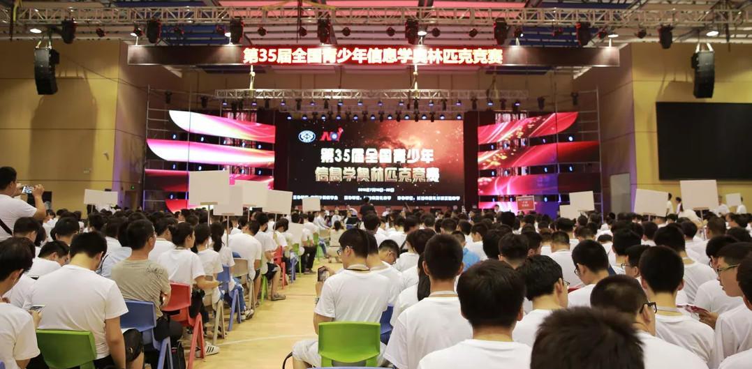全国青少年信息学奥林匹克竞赛到底是什么?