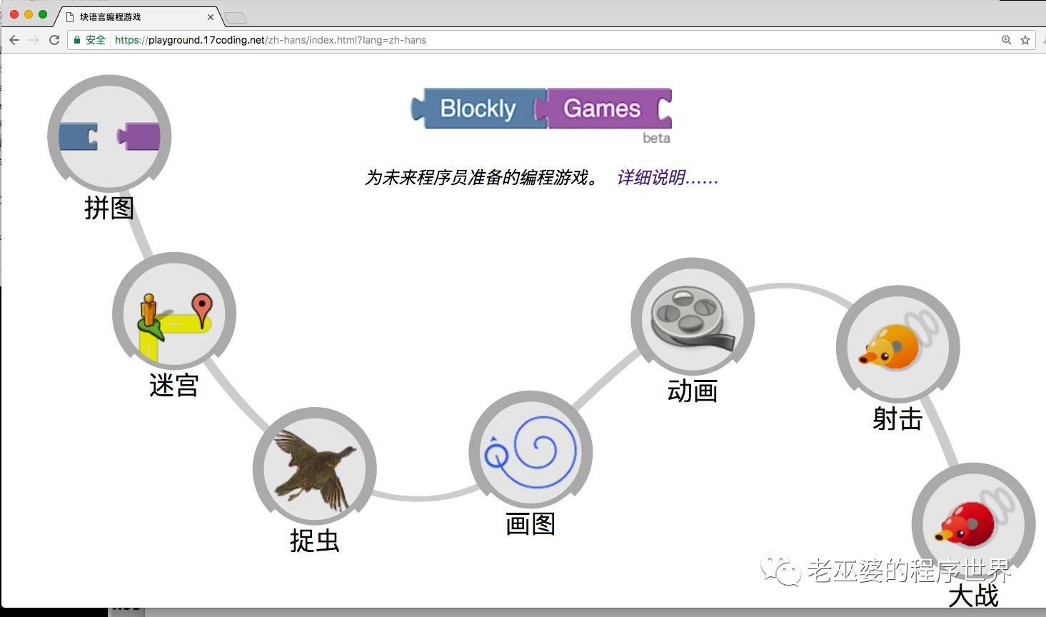 块语言编程游戏1:简介