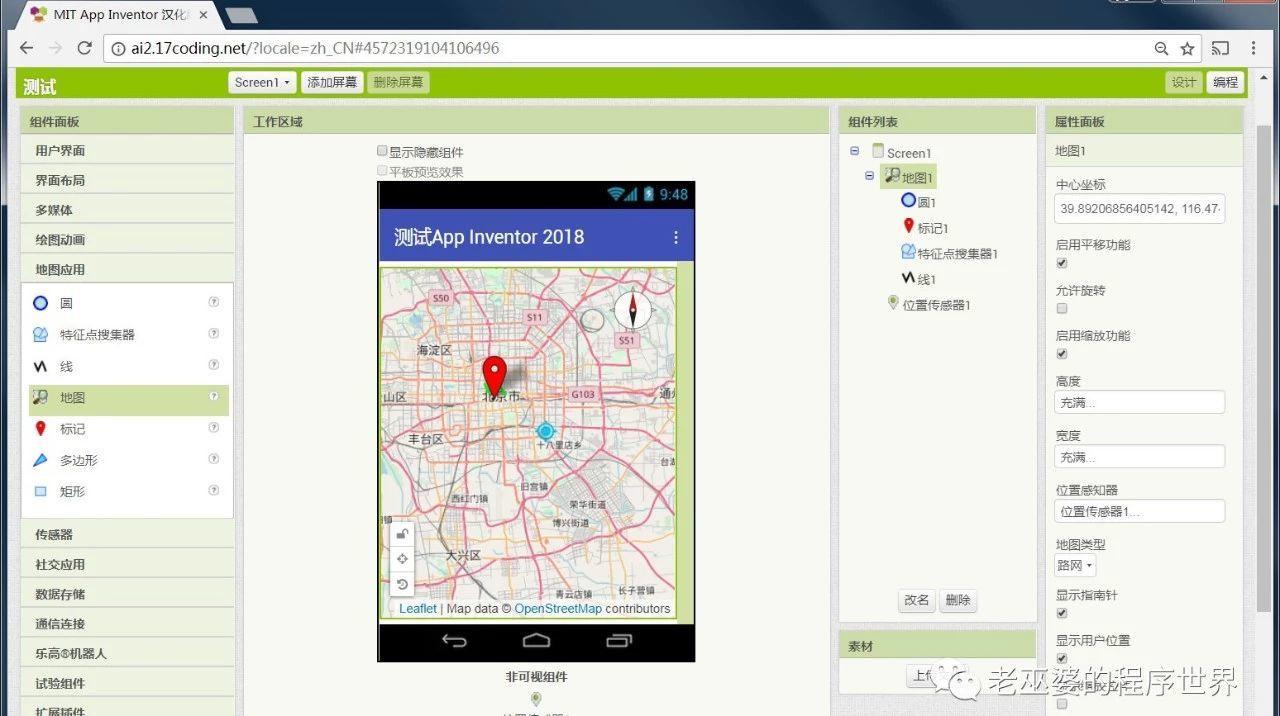 App Inventor2018地图组件参考手册(1)