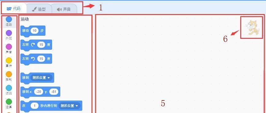 Scratch 3.0编辑器介绍 ——编辑区