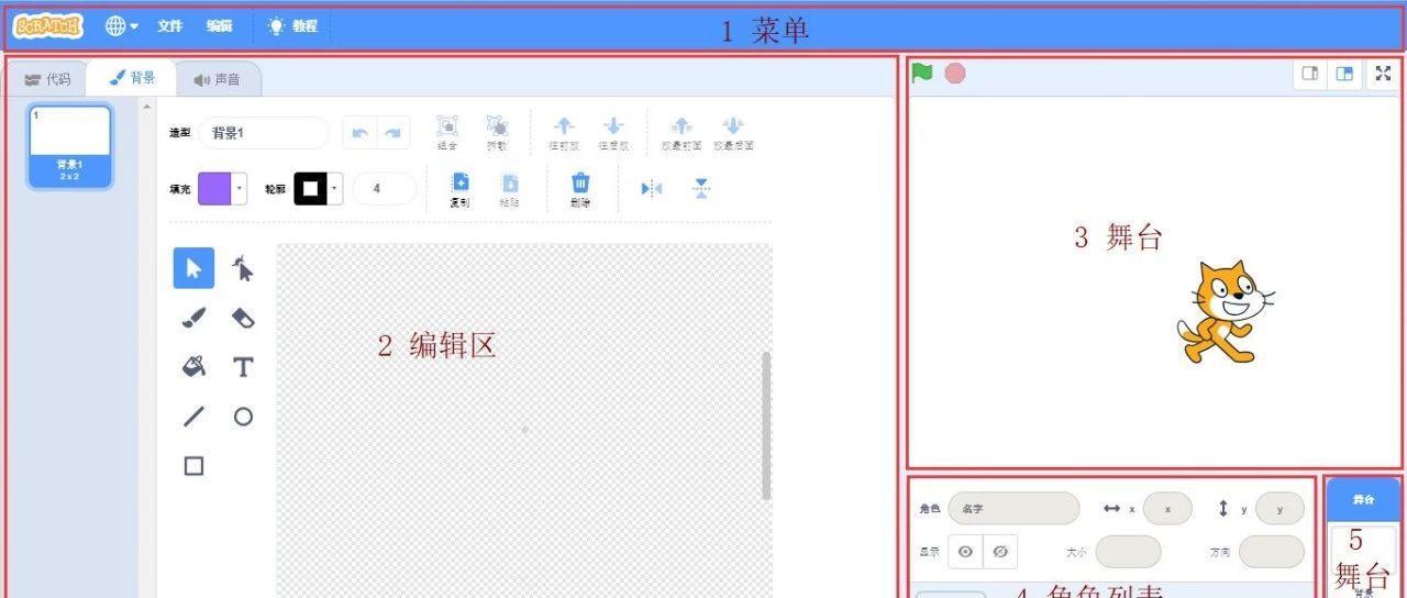 Scratch 3.0编辑器介绍 ——菜单栏