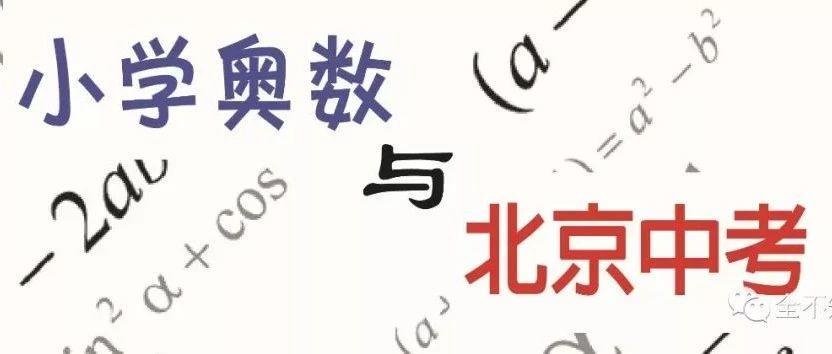 小学奥数与北京中考