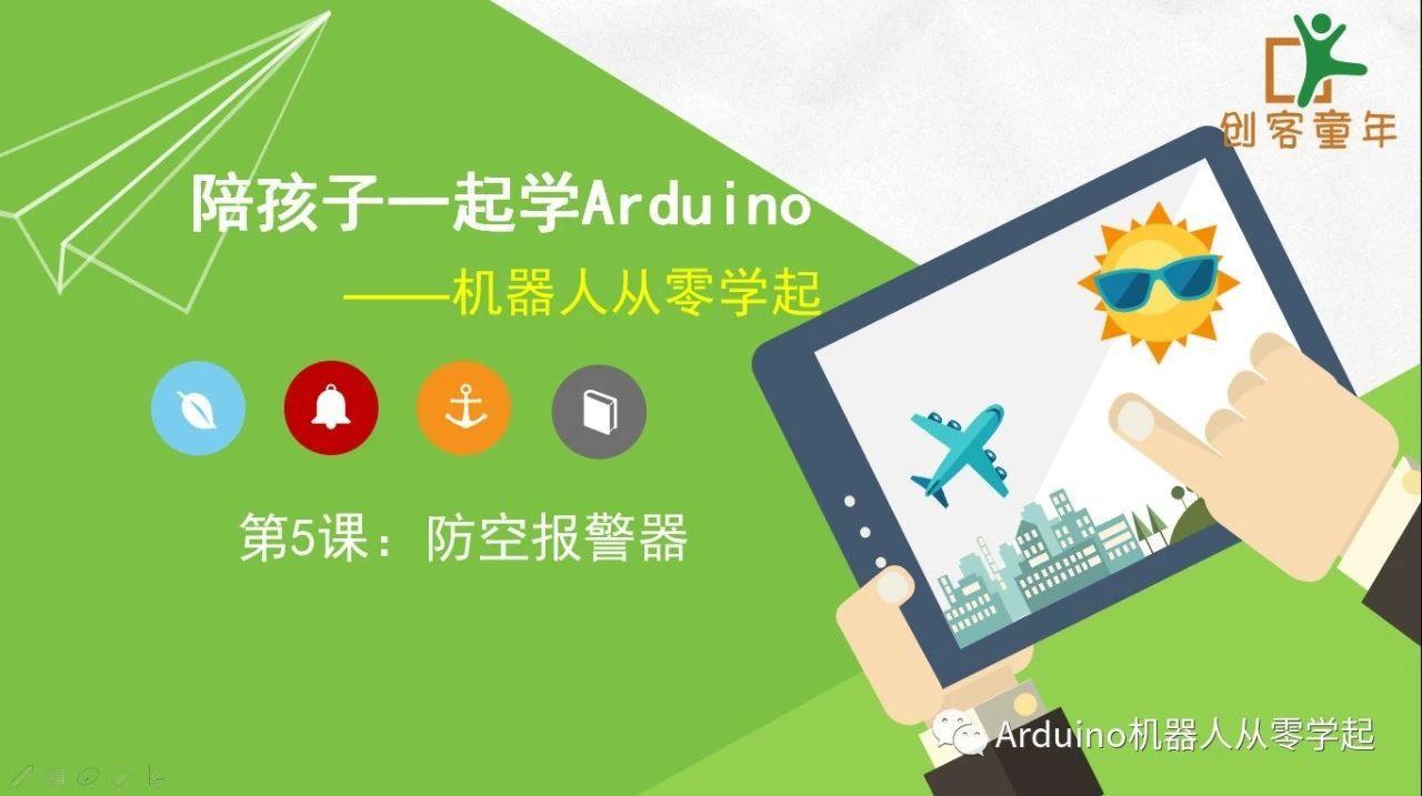 陪孩子一起学Arduino第5课-防空报警器