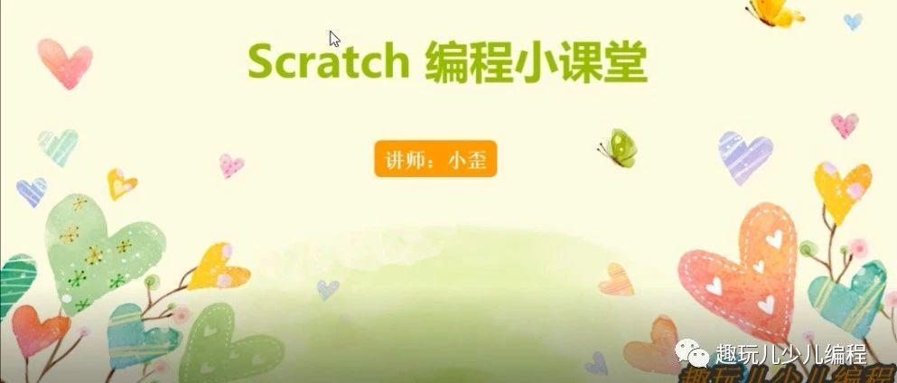 Scratch编程小课堂(第二十七讲)设置场景