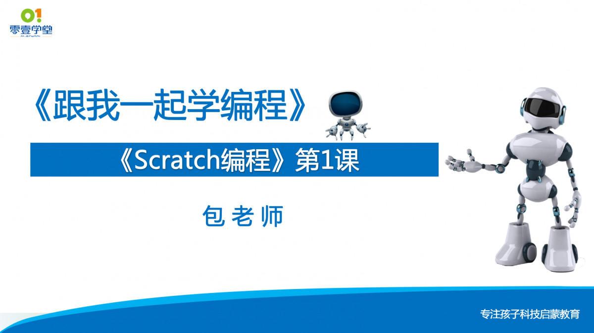跟我一起学编程—《Scratch编程》第1课—认识Scratch3.0功能区
