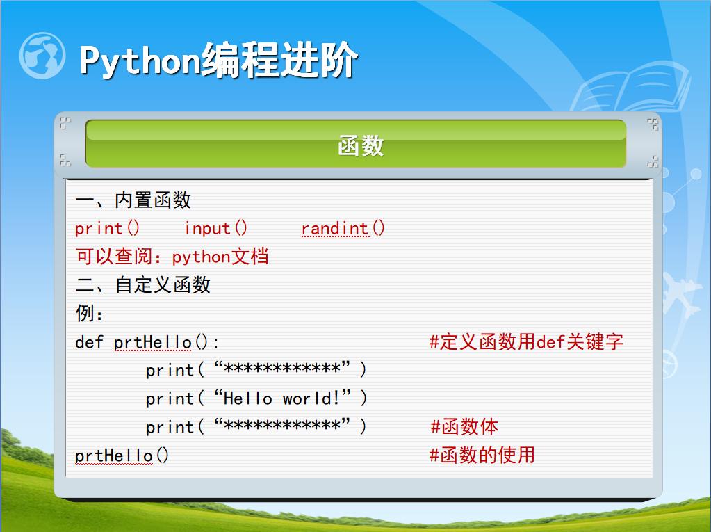 少儿python编程课件