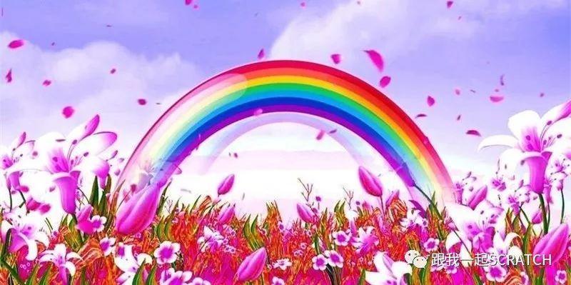 第二〇六课 绘制彩虹(编程猫与scratch3.0两种方法)