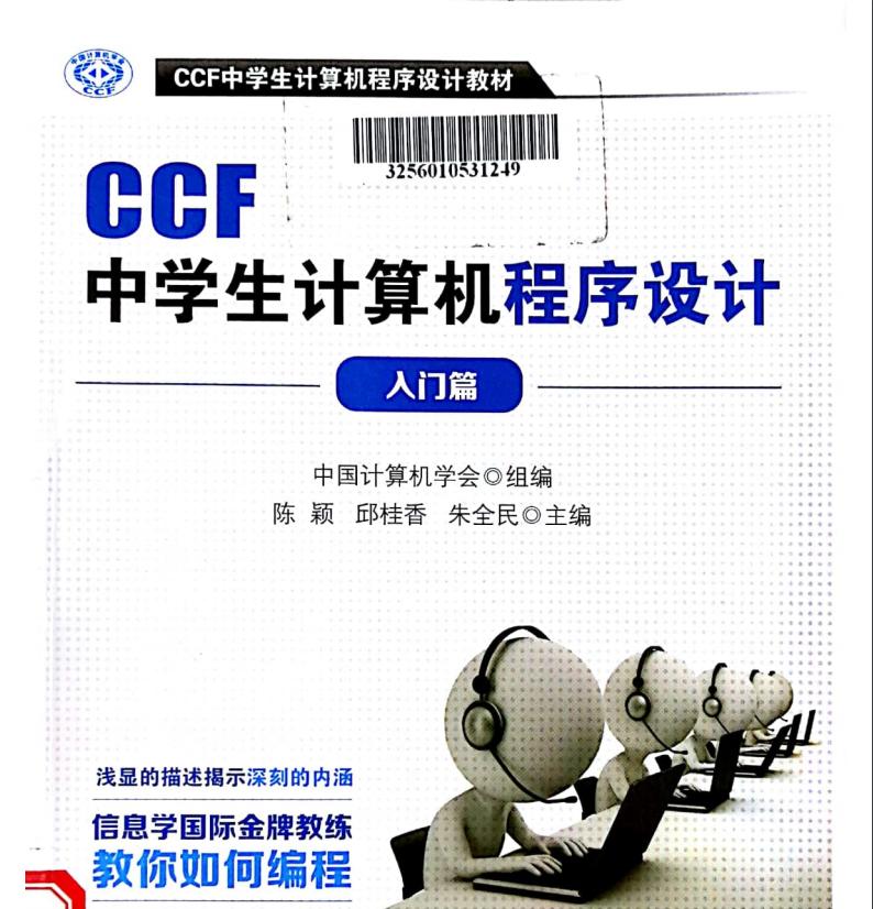 CCF中学生计算机程序设计入门篇(清晰版)
