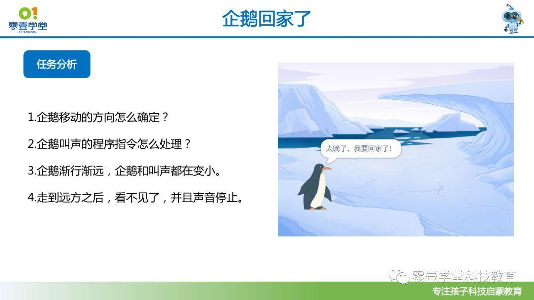 跟我一起学编程—《Scratch编程》第11课:企鹅回家了