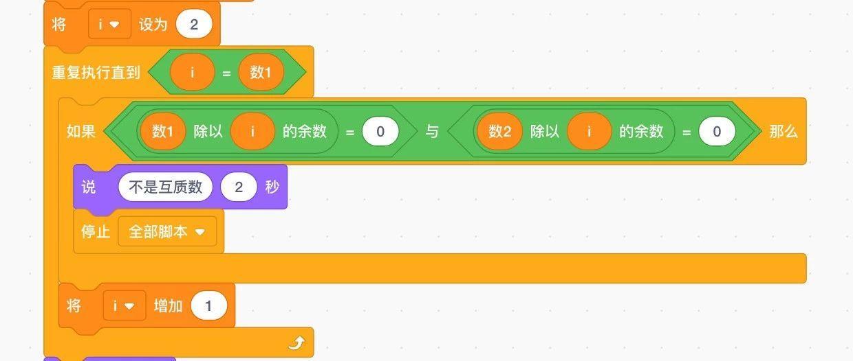 《用Scratch编程学数学》第2课:判断互质数