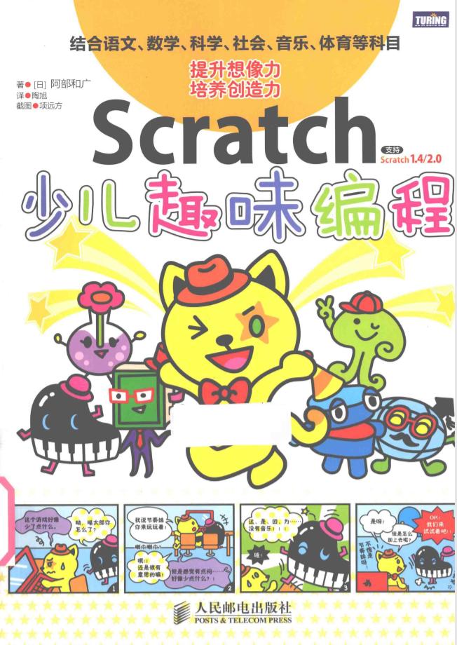 Scratch少儿趣味编程.pdf
