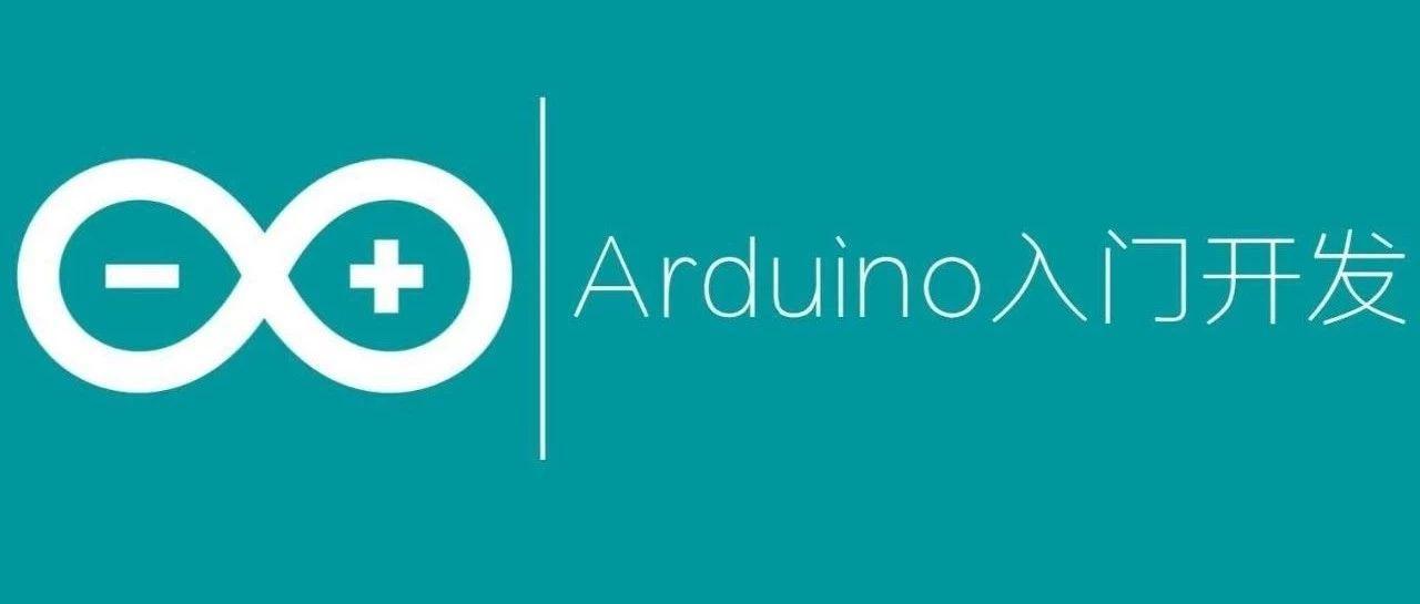 【Arduino教程】第一讲:Arduino是什么?