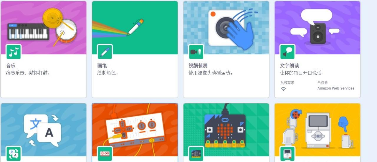 【Scratch入门课程】第30课- Scratch扩展模块