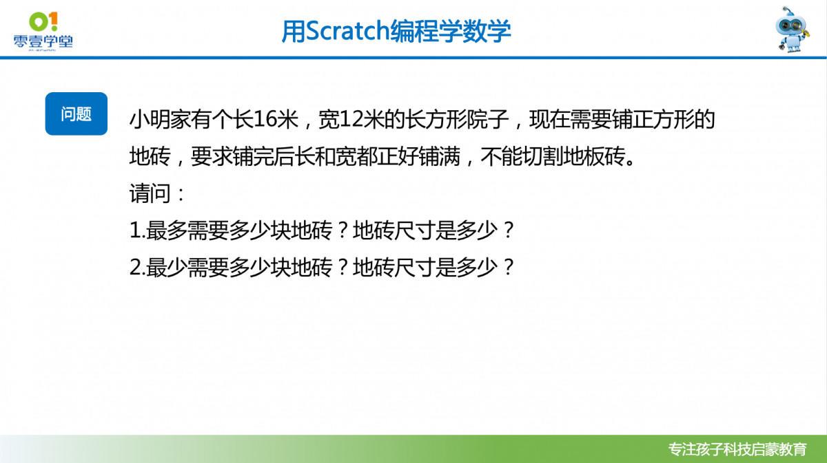 《用Scratch编程学数学》第1课:最小公因数和最大公因数