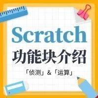 Scratch功能/积木块详细介绍——「侦测」&「运算」篇