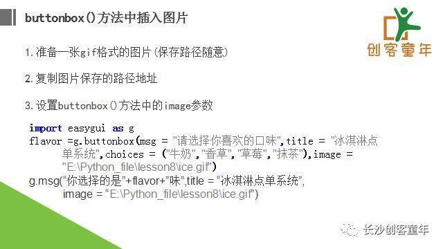陪孩子一起学Python第8课图形交互设计(下)02