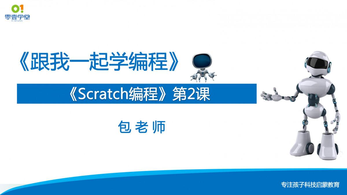 跟我一起学编程—《Scratch编程》第2课:认识程序指令