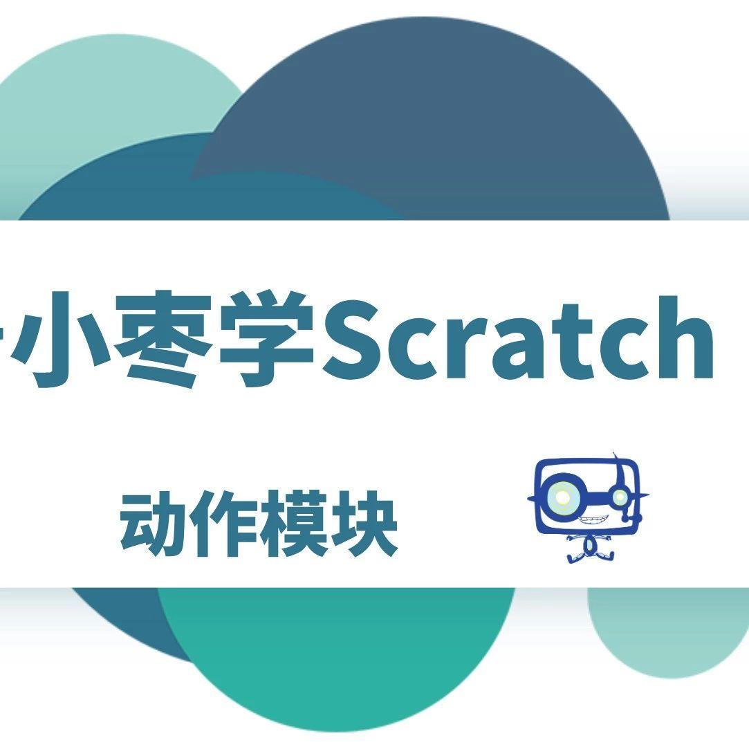 (视频)跟着小枣学Scratch第3节——动作模块