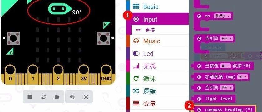 Micro:bit入门教程07——学习指南针