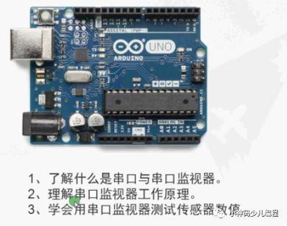 Arduino入门教程13:串口监视器