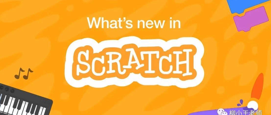 scratch3.0官方宣传片
