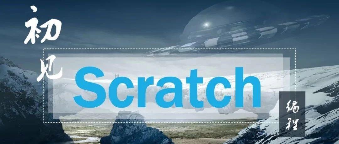 青少年编程教程 第一节 Scratch是什么