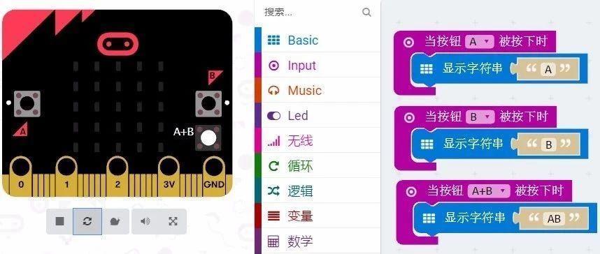 Micro:bit入门教程02——学习按键
