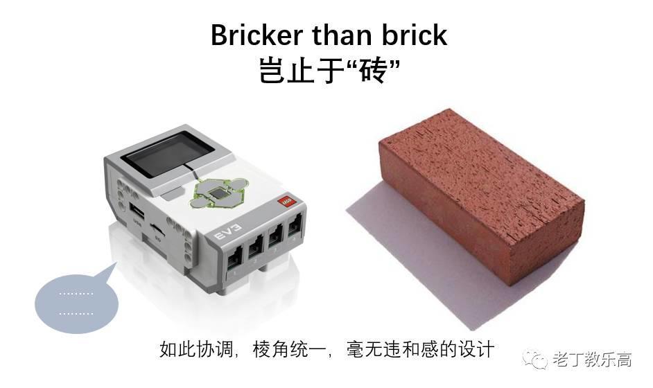 "【EV3基础 第二课】岂止于""砖"""