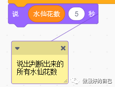 Scratch编程——2019.5.14 编程案例-水仙花数